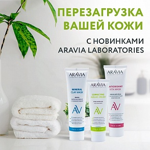 ARAVIA Laboratories