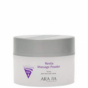 Тальк для массажа лица Revita Massage Powder, 150 мл., ARAVIA Professional