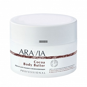 """ARAVIA Organic"" Масло для тела восстанавливающее Cocoa Body Butter, 150 мл"